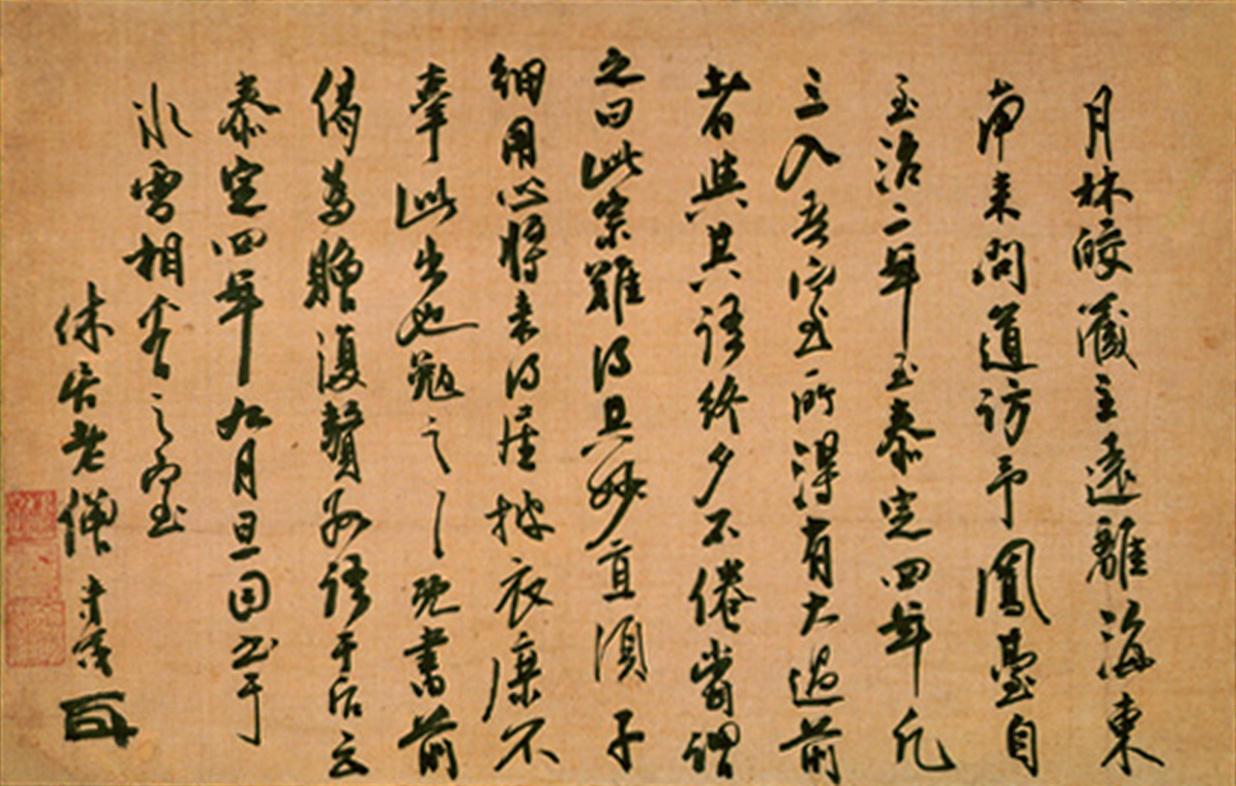 古林清茂墨蹟<br />「与月林道皎偈」