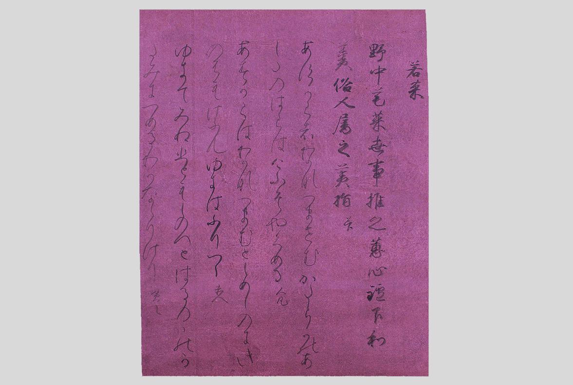 関戸本和漢朗詠集切<br />源兼行(伝 藤原行成)筆