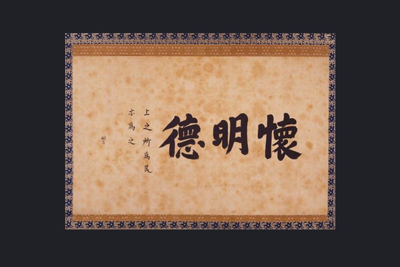 三大字 懐明徳 徳川綱吉筆