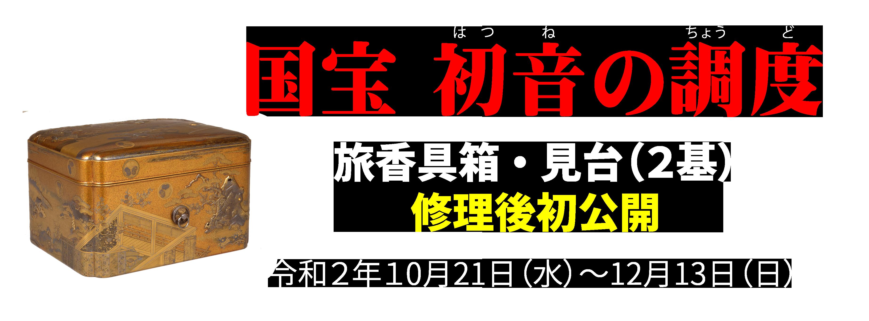 国宝 初音調度<br />修理後初公開