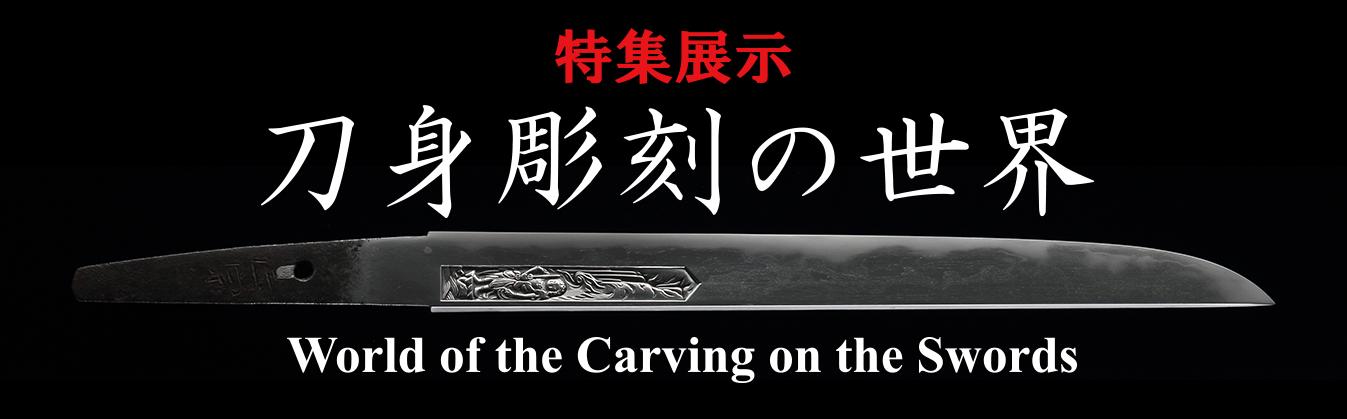 名品コレクション展示室 特集展示<br>刀身彫刻の世界