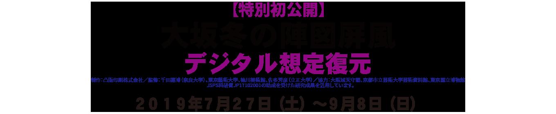 大坂冬の陣図屏風 デジタル想定復元