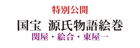 特別公開<br />国宝 源氏物語絵巻 〈関屋・絵合・東屋一〉