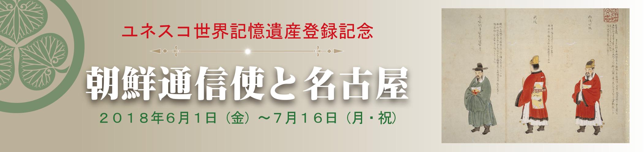 ユネスコ世界記憶遺産登録記念<br>朝鮮通信使と名古屋
